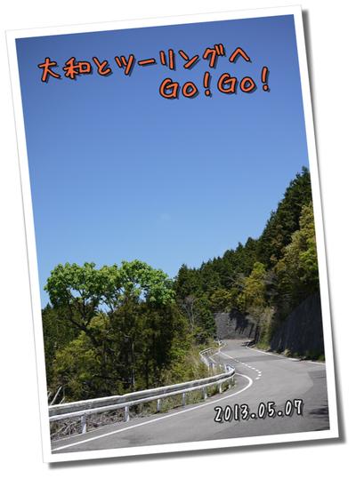 2013年5月7日 有田方面