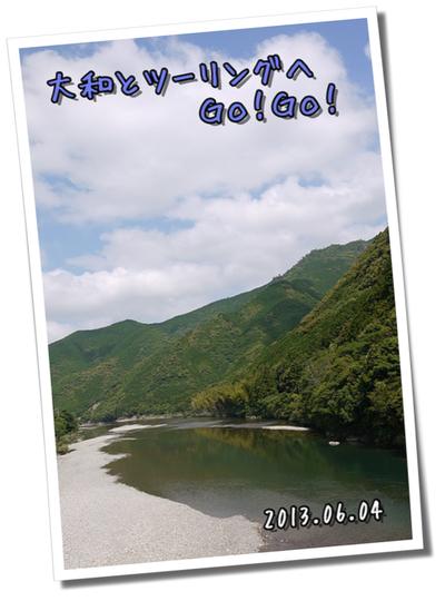 2013年6月4日 ゆりの山温泉