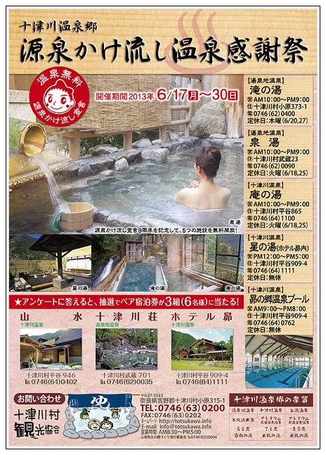 2013年6月10日 十津川温泉