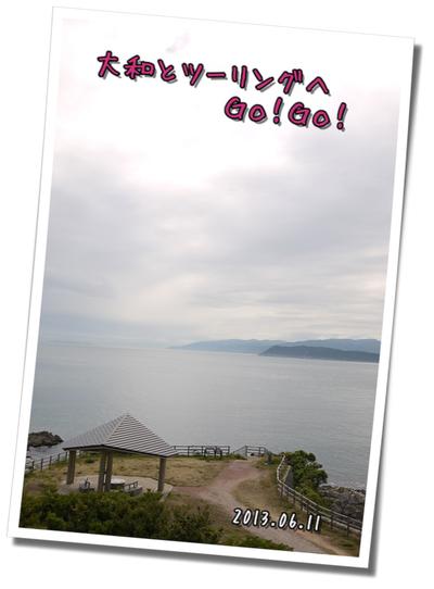 2013年6月11日 加太砲台跡