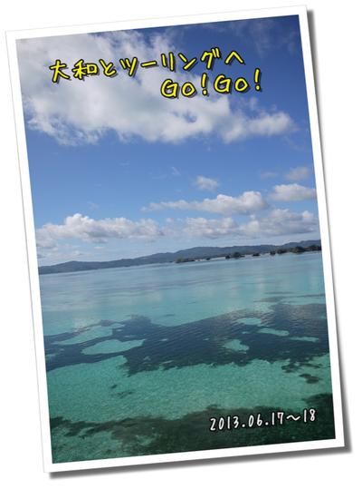 2013年6月17~18日 沖縄レンタルバイクツーリング