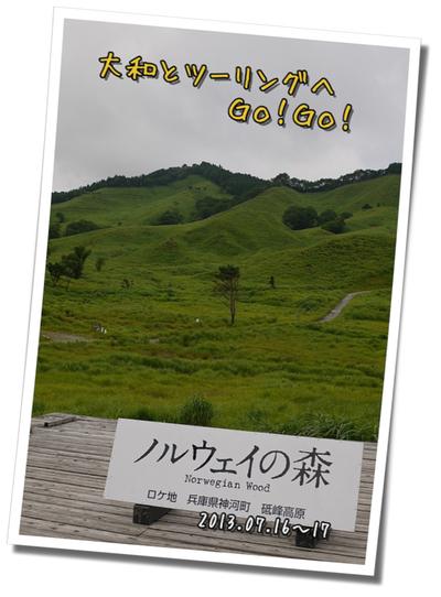 2013年7月16~17日 鳥取砂丘キャンプツーリング