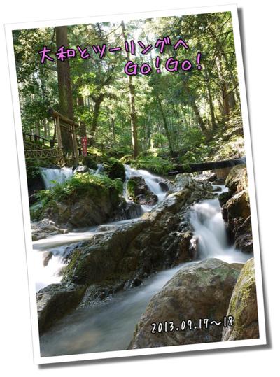 2013年9月17~18日 琵琶湖湖畔キャンプツーリング