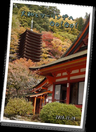 2013年11月19日 談山神社ツーリング