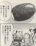 その頃、ハナちゃんは上海亭のおじいさんに冬瓜スープをご馳走されていました。