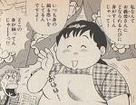 中華料理屋「やえ」に嫁いだ幸子さんはふっくらおっとりした女性で、やえさんとは正反対;