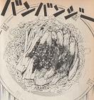 棒棒鶏冷麺図
