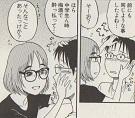 酔っぱらった弥生ちゃんは浩平君にベタベタ絡み出し、困惑した浩平君は中学生の頃を思い出します