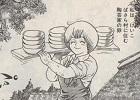 山奥にある田舎・ばさら村にて陶芸家の卵として生きるけいこちゃんを描いた『ばさら村だより』