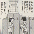 日頃お世話になっているハナちゃんの頼みだからと、仕方なく苦笑して承諾した明菜さん;