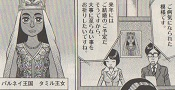 食器洗いをするタミルさんの背後にあるTVでは、訪日中の某国王女のニュースが!