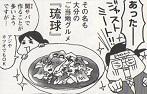 ある日、反動で山ほどアジの刺身を食べた物の余らせたため、それを生かせる郷土料理を探してました;