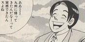 小倉駅8番ホームでかしわうどんをかっこむたび、「九州に帰って来た」と実感していたそうです