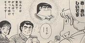 東京にきて心細かった工藤君ですが、荒岩主任に似た島田さんのおかげで何とか持ち直します