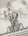 楊貴妃さんは海老フライをこっそり取った後、屋根の上でのんびりつまみ食いをしていました;