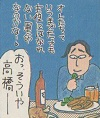 パセリと同じで脇役ばかりの自分に対して苦笑いする高橋さん;