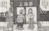 楊貴妃さんの体を張ったあんないのおかげで、無事上海亭へ到着できていました;