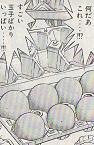 新しいお寿司を作るのに飛男君が選んだ食材は、魚ではなく何と卵!