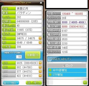 Maple130426_184705.jpg