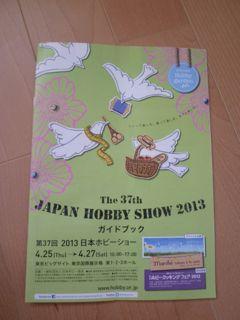 Hobby Show 2013.4.26