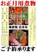 2014煮物