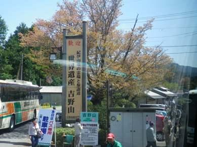 吉野山駐車場の看板