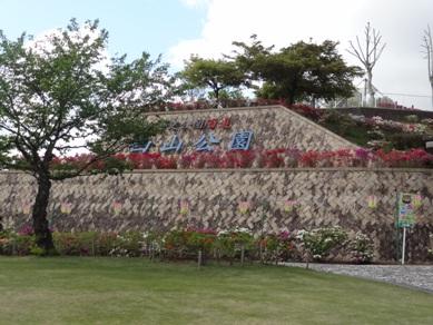 西山公園2