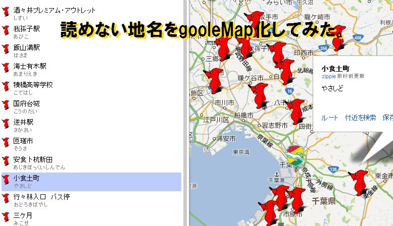 千葉県の読み方がわからない地名シリーズマップ Google マップ