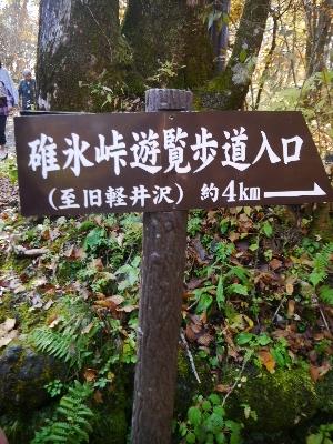 軽井沢2−5