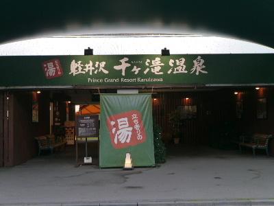 軽井沢3−20
