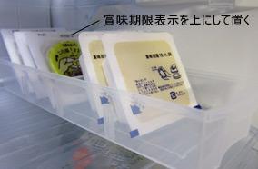 納豆と豆腐の収納