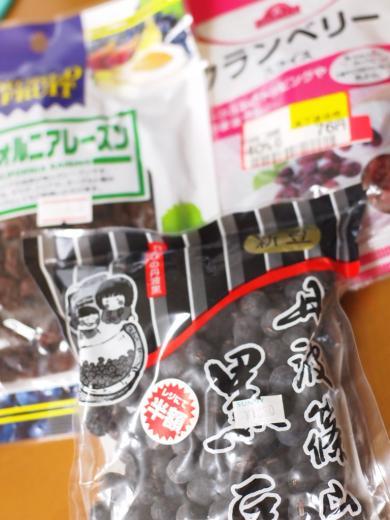 半額黒豆と値引き品のドライフルーツ