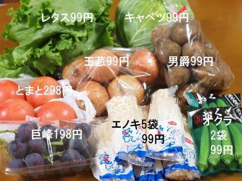 買い出し 野菜