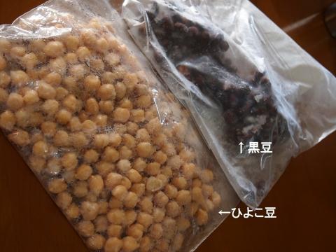 冷凍庫の豆類