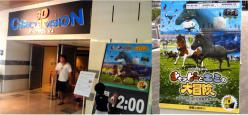 【子供と遊ぶ】 子供と遊ぶ無料で映画♪無料で乗馬♪無料でお茶♪府中競馬場で子供と楽しむ♪