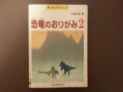 恐竜折り紙の本