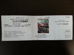 椿山荘のランチペアチケット