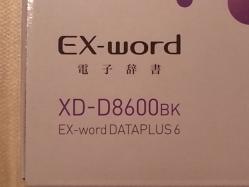 【旅行記】 英会話上達に向けて「EX-Word」購入!辞書やネット辞書より使いやすい♪