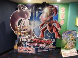 【子供と遊ぶ】 子供と映画を楽しむ「神速のゲノセクトミュウツー覚醒」♪