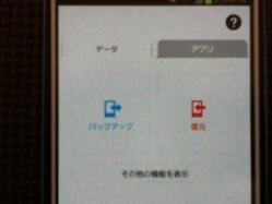 【ホームIT】 スマホアンドロイド機種変更時の電話帳・アプリ・ブラウザデータ移行(引越し)♪