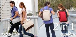 【おすすめグッズ】 ケシュアつながりでナチュラム商品に注目♪newfeelのショルダーバッグ/バックパック兼用バッグ:「BACKENGER」!