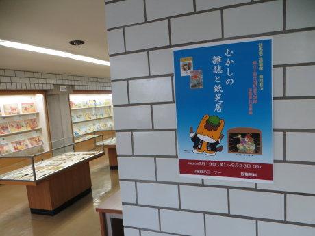 県立図書館で「むかしの雑誌と紙芝居」展やってます