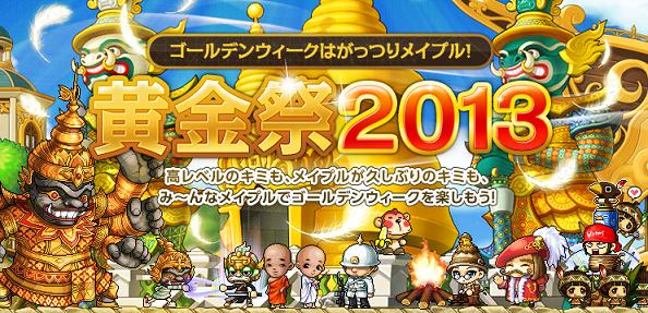 黄金際2013