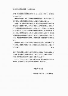 JMC2013中止のお知らせ