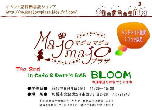 bloom1_sm_s.jpg