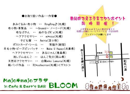 bloom2_sm_s.jpg