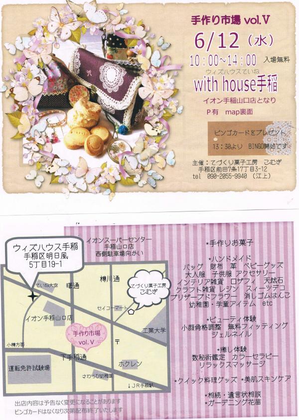 furaiya_20130611205912.jpg