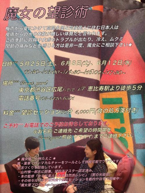【縮小】5月6月フライヤー