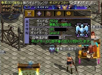 ギルド紋章パケ1