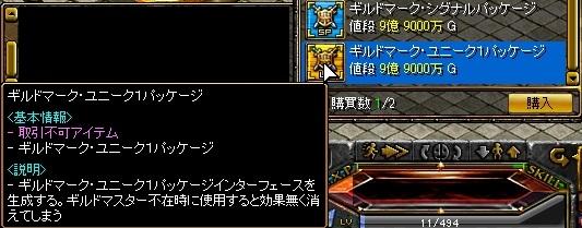 ギルド紋章パケ2